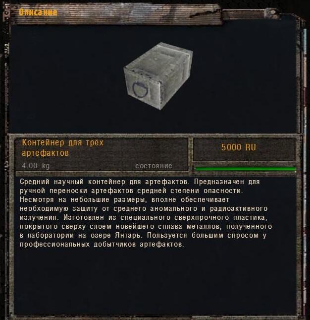 opisaniye_srednego_konteynera_dlya_artef